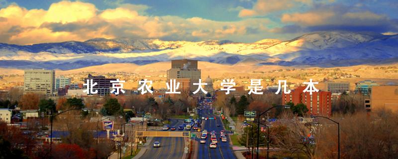 北京农业大学是几本