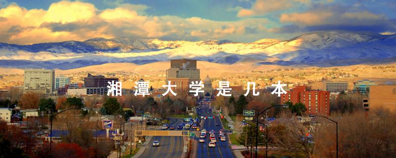 湘潭大学是几本