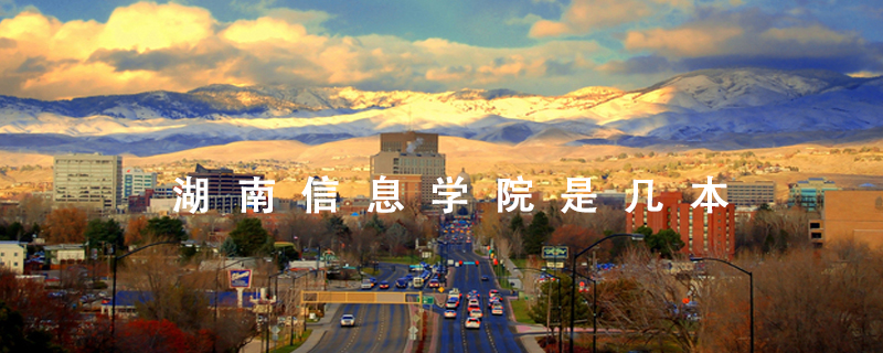湖南交通工程学院是几本