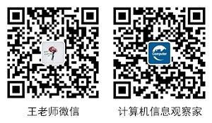王老师二维码小卡片(计算机)-中.png