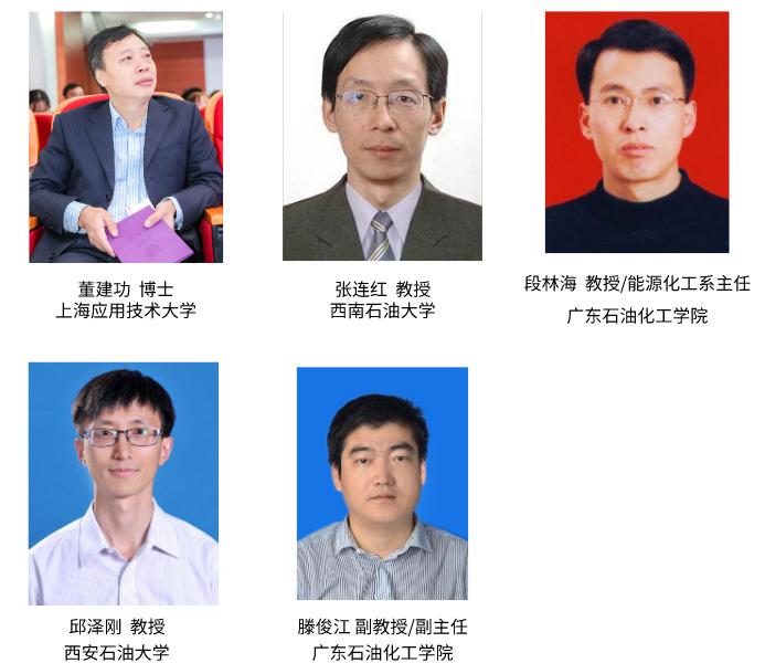 ICPEGD 组织委员会成员.jpeg