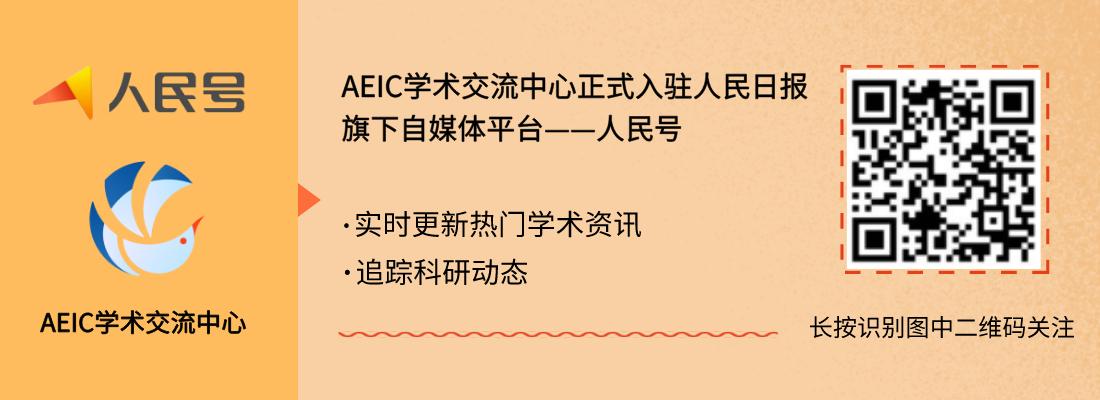 AEIC官网人民号导流图片.jpeg