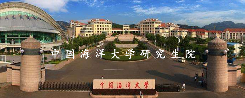 中国海洋大学研究生院