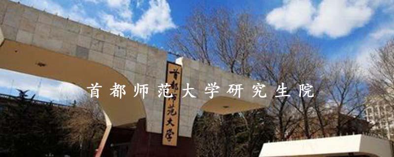 首都师范大学研究生院