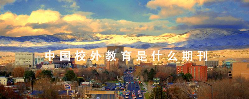 中国校外教育是什么期刊