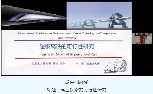 AEIC 5月线上学术会议落幕汇总15.jpg
