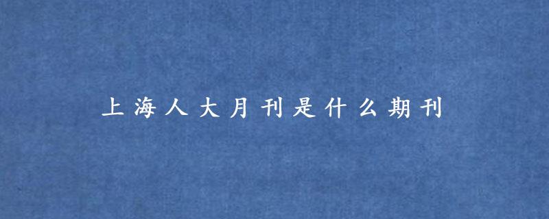 上海人大月刊是什么期刊