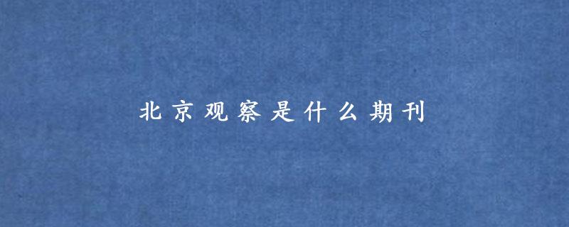 北京观察是什么期刊