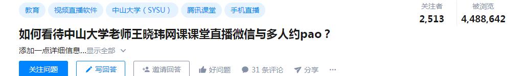中大教授王晓玮网课出现不良内容0.png