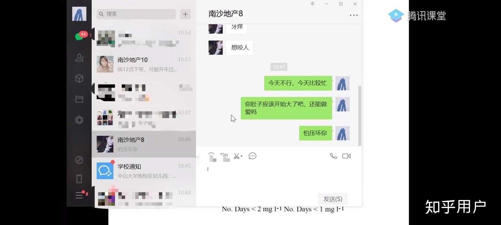 中大教授王晓玮网课出现不良内容1.png