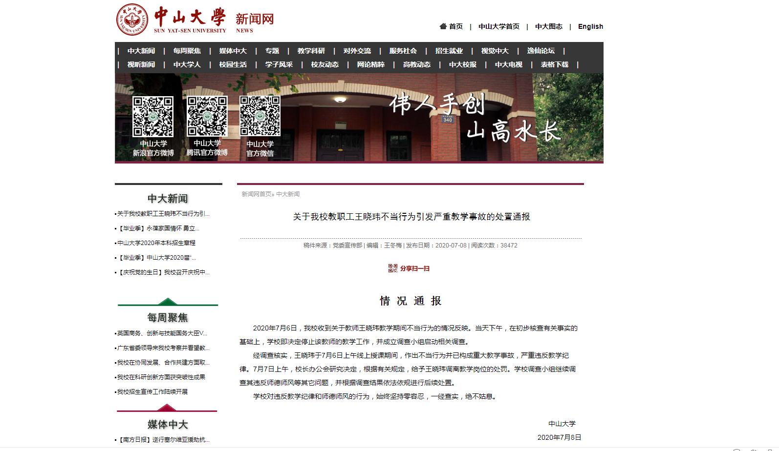 中大教授王晓玮网课出现不良内容3.png