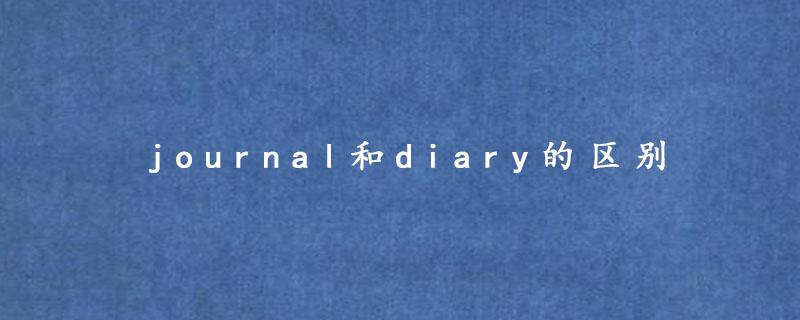 journal和diary的区别