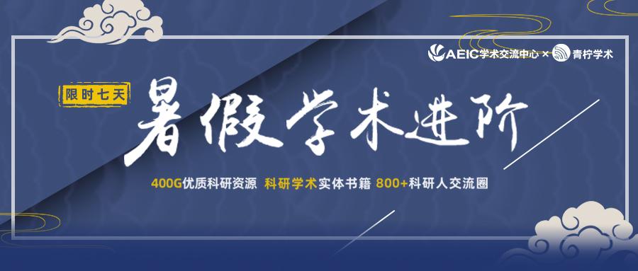 微信推文封面(AEIC&青柠学术).jpg