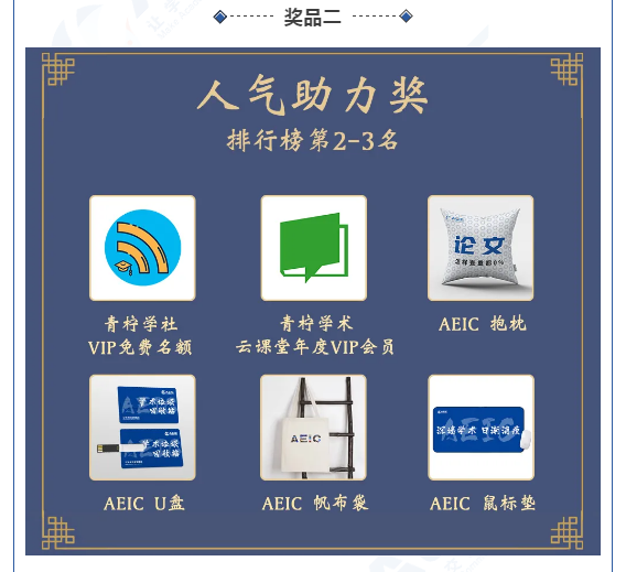 AEIC&青柠学术活动2.png
