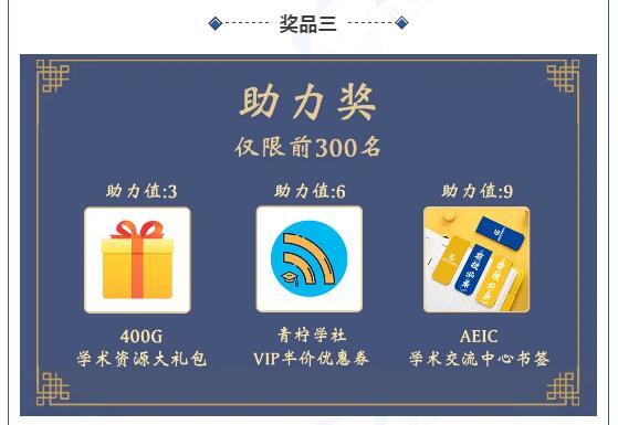 AEIC&青柠学术活动3.jpg