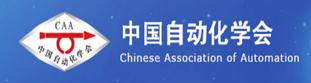 中国自动化学会_副本311.png