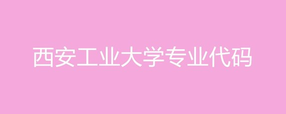 xiandaxuedaima570.jpg
