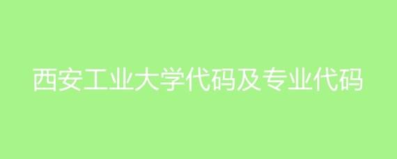 xiandaxuezhuanyedaima570.jpg