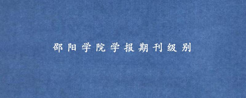 邵阳学院学报期刊级别