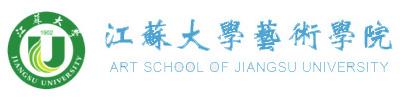 江苏大学艺术学院logo.jpg