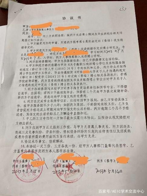 教师离职却遭高校要求返还工资4.jpg