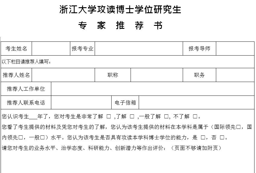 浙江大学各大院系2021博士7.png