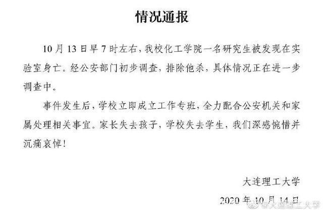 大连理工25岁研究生实验室招生2.jpg