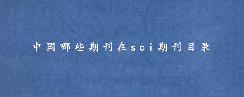 中国哪些期刊在sci期刊目录