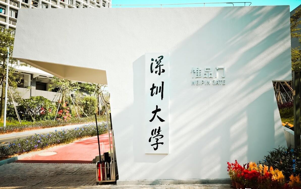 深圳大学333.png