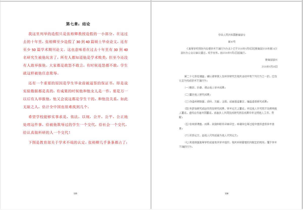 举报PDF文档123页4.png