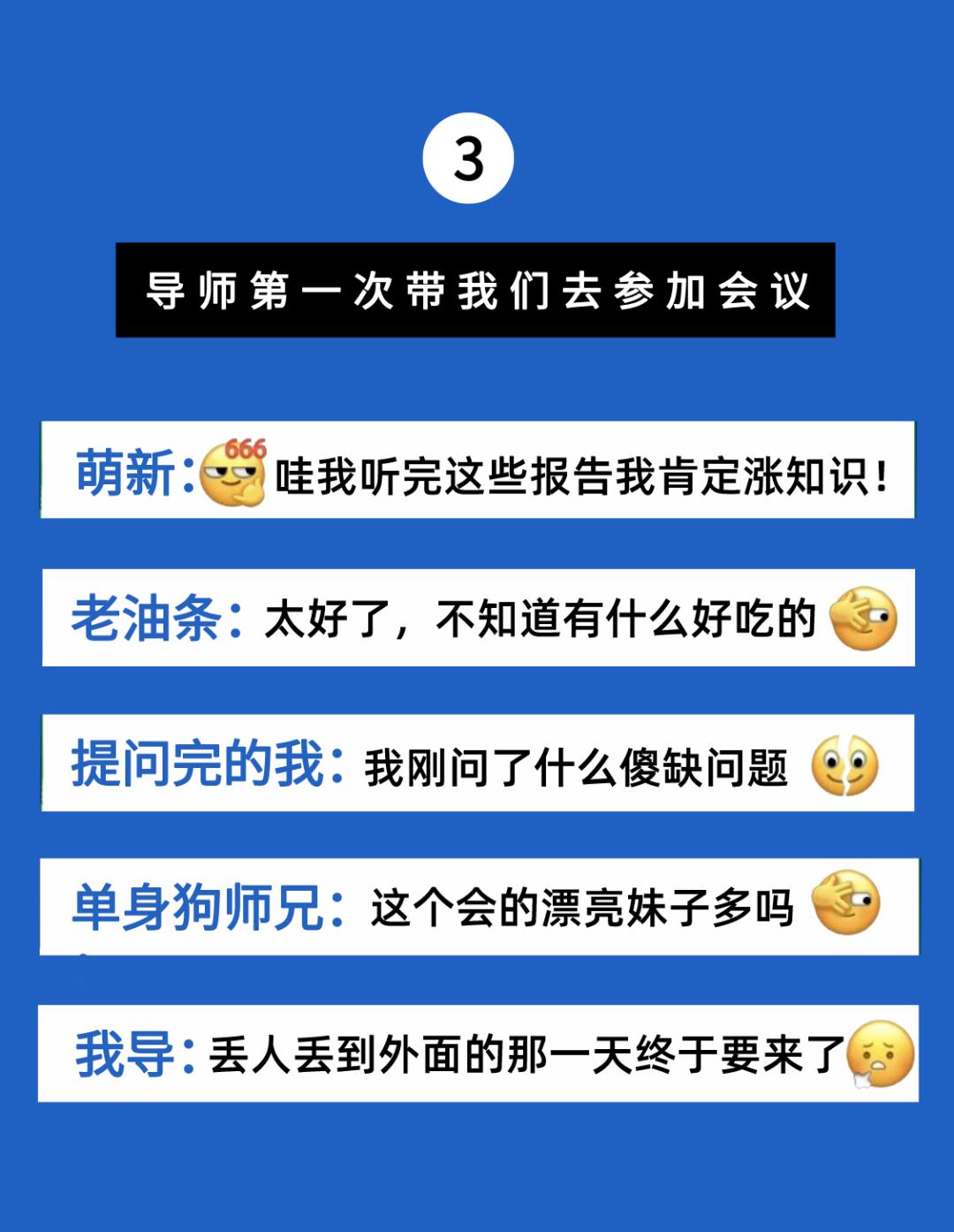 5微信新表情大赏——科研狗的正确使用方法!.png