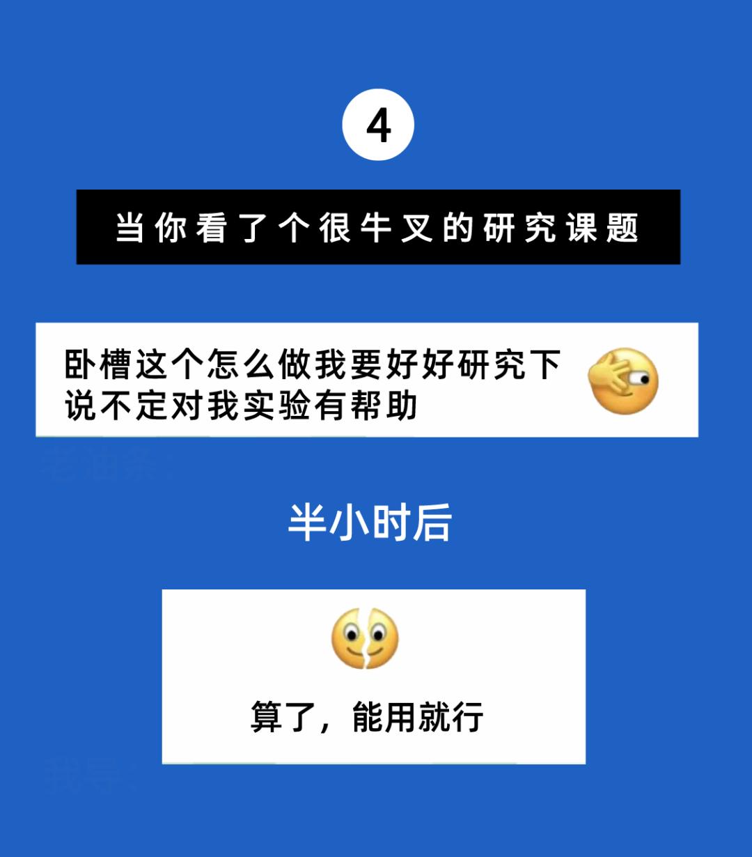 6微信新表情大赏——科研狗的正确使用方法!.png