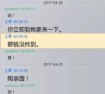 武汉理工疑似恢复导师王攀3.jpg