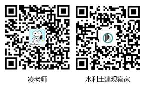 凌老师水利土建观察家CN.jpg