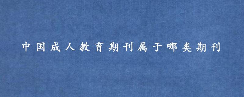 中国成人教育期刊属于哪类期刊