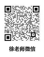 徐老师企业微信-CN.jpg