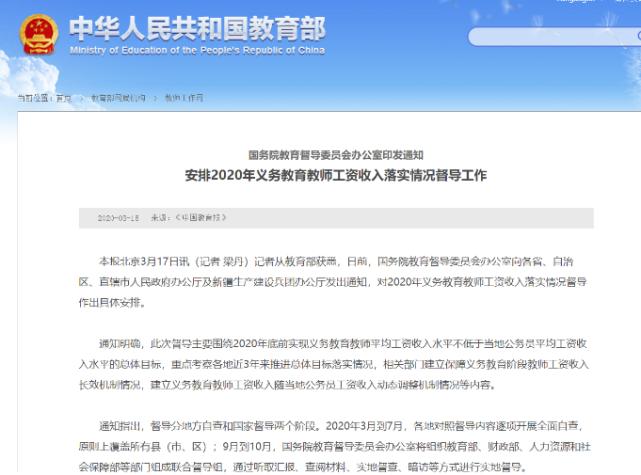 深圳中学2020年入职教师名单3.png