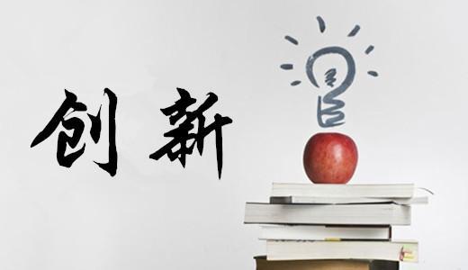 创新.jpg