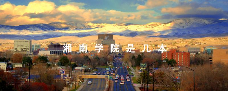湘南学院是几本