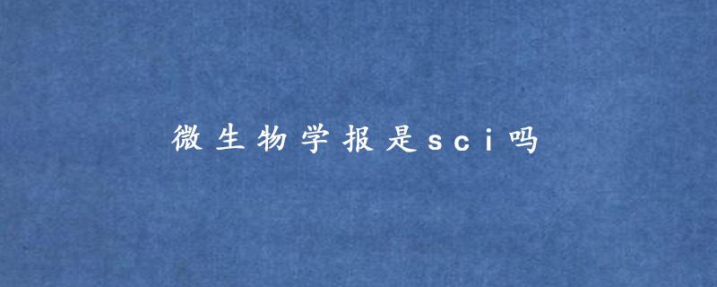 微生物学报是sci吗