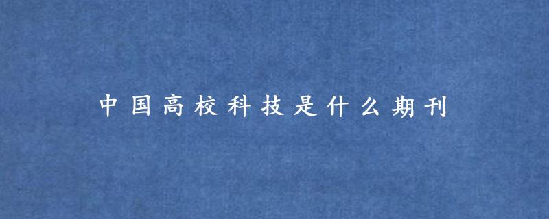 中国高校科技是什么期刊