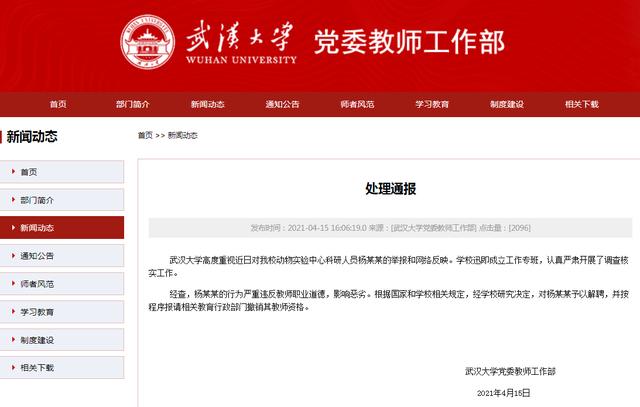 武大副教授言语骚扰女学生正式被校方解聘5.png