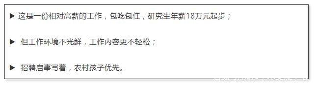 养猪场招硕士1.jpg