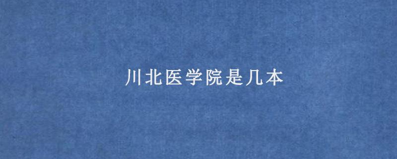 川北医学院是几本