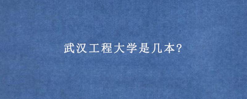 武汉工程大学是几本?