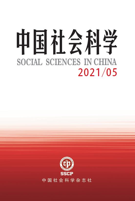 新刊:《中国社会科学》2021年第5期目录.jpg