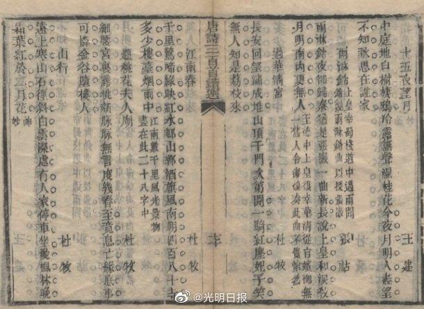 北大教授孙玉文:为押韵将古诗中的斜.jpg
