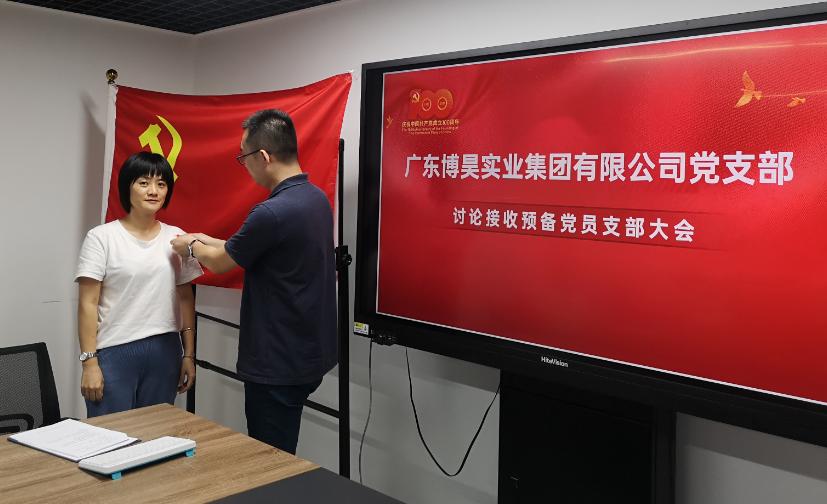 东博昊实业集团有限公司党支部热烈庆祝中国共产党成立100周年4.png