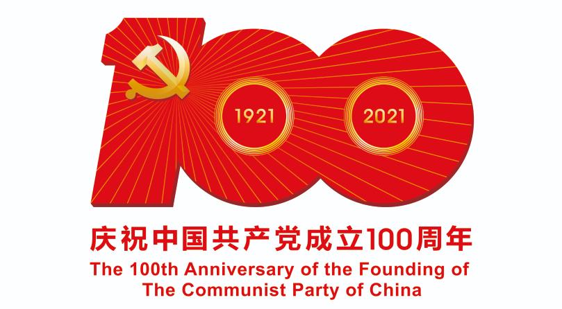 东博昊实业集团有限公司党支部热烈庆祝中国共产党成立100周年6.png