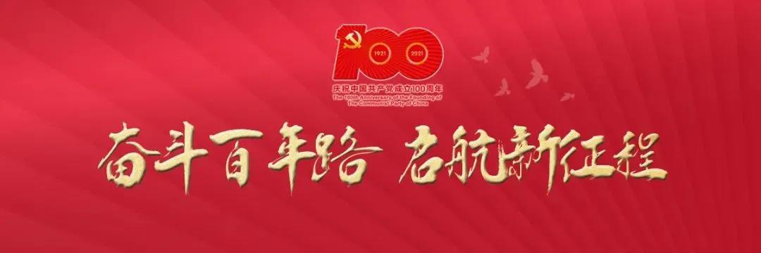 广东博昊实业集团有限公司党支部热烈庆祝中国共产党成立100周年1.jpg